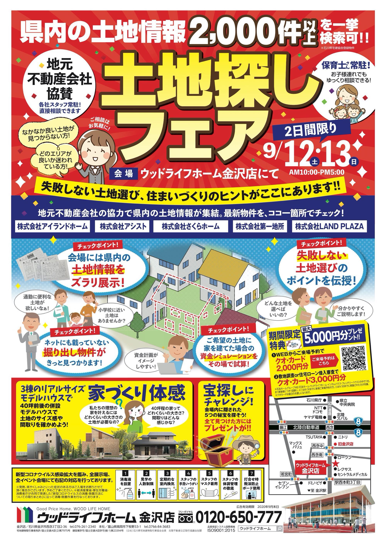 コロナ 者 サイ 爆 感染 富山